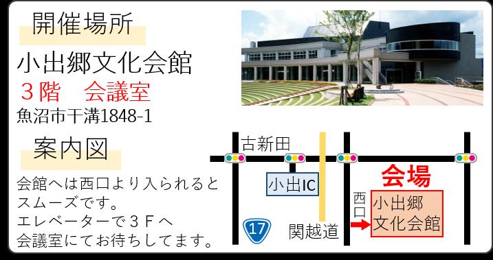 小出郷文化会館 案内図