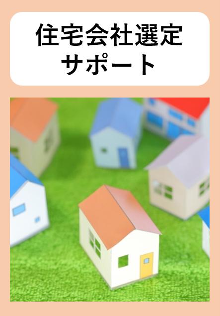 住宅会社選定サポート