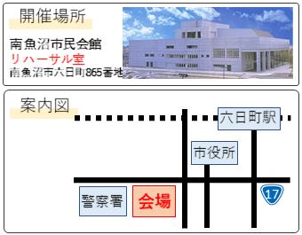 南魚沼市民会館案内図1