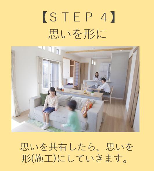 新築建替え STEP4 思いを共有したら、思いを形(施工)にしていきます。