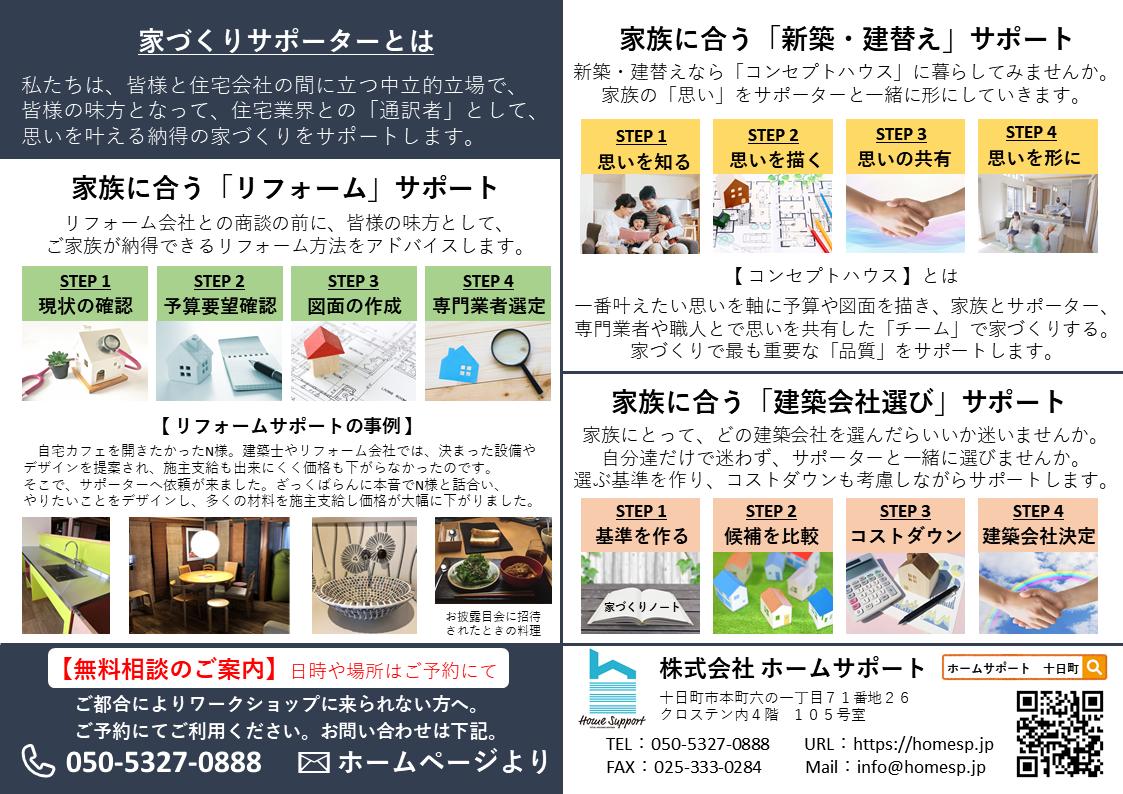 ワークショップチラシ裏 魚沼9/2