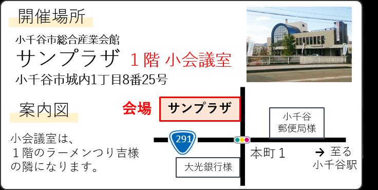 小千谷市 9/9 サンプラザ イベント会場 案内図