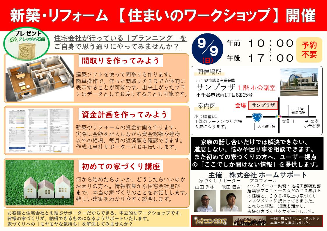 小千谷市 住まいのワークショップ 9/9(日) イベント チラシ 表