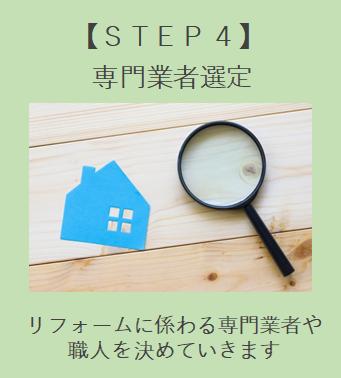 リフォーム STEP4 専門業者選定 リフォームに係わる専門業者や職人を決めていきます。