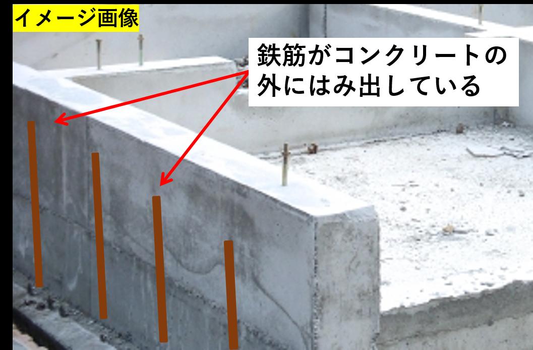 実家建替え 鉄筋 鉄筋がコンクリートの外にはみ出している