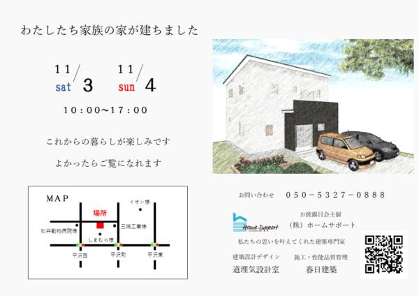 11月3日4日 小千谷市完成見学会 チラシ 表