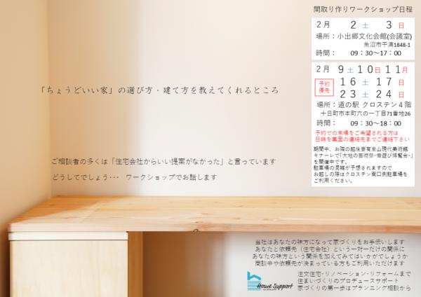 2月イベントチラシ 表