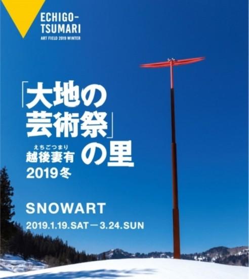 大地の芸術祭 2019冬 SNOWART