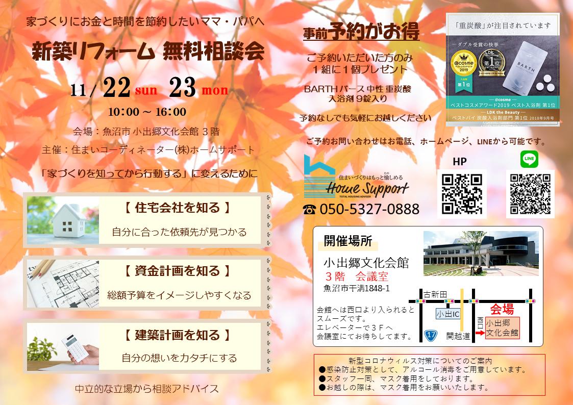 魚沼市1122 新築リフォーム無料相談会 表